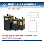 低壓油式電容器