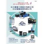 中大機電-產品總型錄