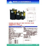 鐵殼(CFP)電容器