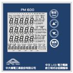 PM600 LCD操作說明書