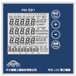 PM591 LCD操作說明書
